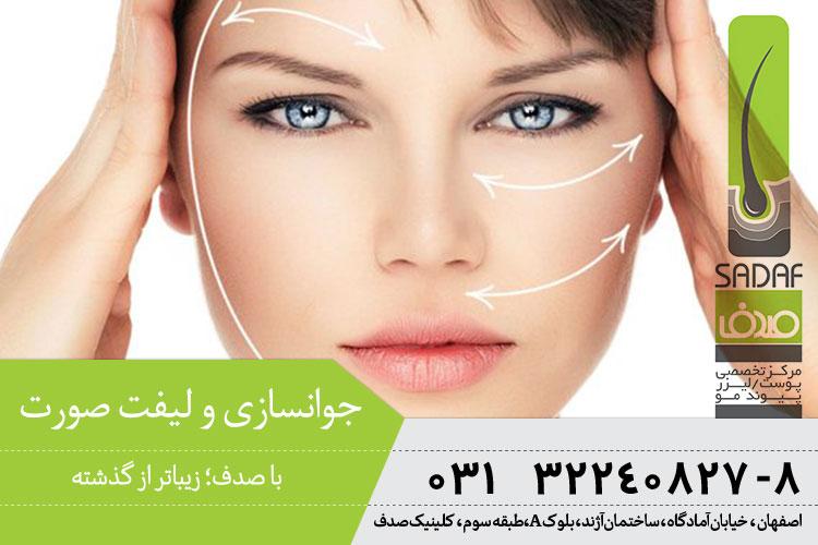 بهترین لیفت و جوانسازی صورت در اصفهان