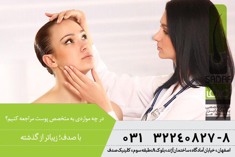 بهترین متخصص پوست و مو در اصفهان
