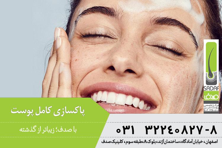 پاکسازی کامل پوست