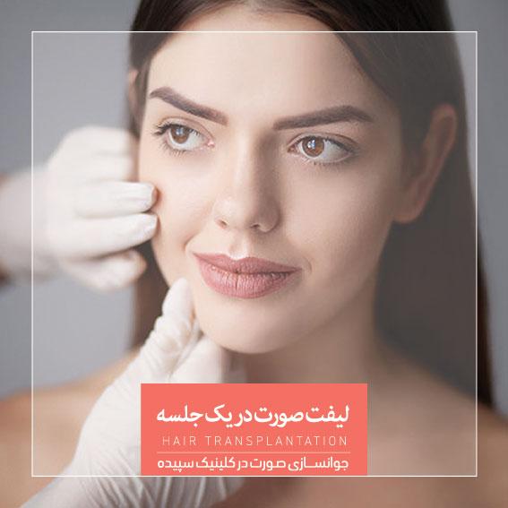 هایفو؛ لیفت صورت کلینیک دکتر اکبر مزروعی بهترین متخصص پوست، مو و زیبایی اصفهان