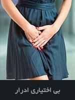 درمان بی اختیاری ادرار با لیزر