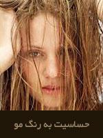 دلایل ایجاد حساسیت به رنگ مو