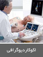 اکوکاردیوگرافی