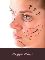 لیفت صورت و روش  های لیفتینگ یا کشیدن پوست صورت