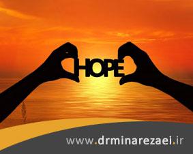 امید درمانی ، چگونه؟