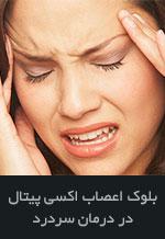 بلوک اعصاب اکسی پیتال در درمان سردرد