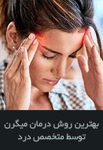 بهترین روش درمان میگرن توسط متخصص درد