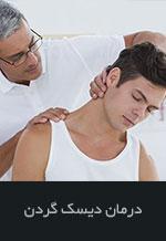 دیسک گردن را بدون جراحی درمان کنیم