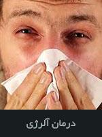 درمان آلرژی فصلی با طب سوزنی