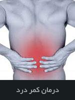 درمان کمردرد حاد ومزمن و سیاتیک  باطب سوزنی
