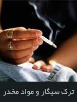 ترک اعتیاد و سیگار با طب سوزنی