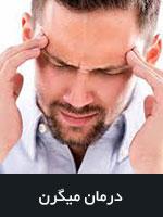 درمان  میگرن  با طب سوزنی