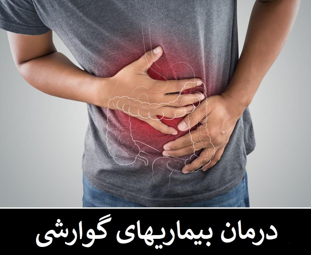 درمان بیماریهای گوارشی با طب سوزنی