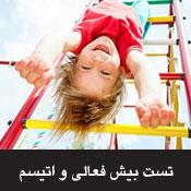 تست بیش فعالی کودکان و اتیسم
