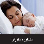 آموزش و مشاوره مادران