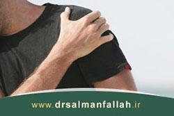 درد شانه و درمان آن