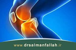 آیا آرتروز زانو قابل درمان است؟