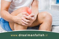 علت درد و التهاب جلوی زانو و زیر کشک