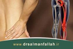 درمان و علائم درد رگ و عصب سیاتیک کمر و پا