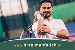 علائم و درمان تنیس البو یا آرنج تنیس بازان