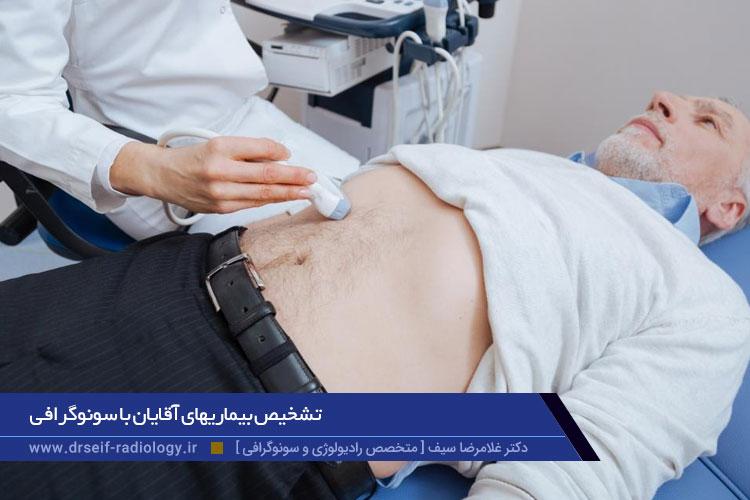 تشخیص بیماریهای آقایان با سونوگرافی