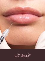 تزریق ژل برای درمان چروکهای عمیق صورت