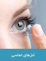 لنزهای تماسی ـ بخش اول