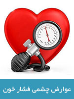 عوارض چشمی فشار خون