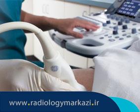 رایجترین اقدامات مراکز تصویربرداری(سونوگرافی و رادیولوژی)