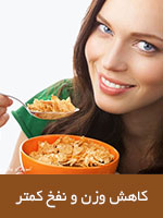 با آهسته غذا خوردن، کاهش وزن بیشتر و نفخ کمتر (قسمت اول)