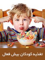 تغذیه و کودکان بیش فعال (قسمت اول)