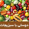 دوستی با سبزیجات (قسمت اول)