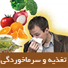 ۸ ماده غذایی برای کوتاه شدن دوره سرماخوردگی