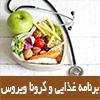 برنامه ی  غذایی  و  تقویت ایمنی  بدن
