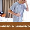رژیم مبتلایان به زخم معده  - دلایل، علائم و درمان ها (قسمت اول)
