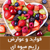 فواید و عوارض رژیم میوه را بدانید (قسمت اول)