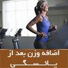 دلایل اضافه وزن بعد از یائسگی و روش های جلوگیری از آن (قسمت اول)