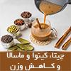 3 ماده غذایی چیا، کینوا و ماسالا و کاهش وزن