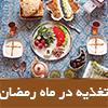 تغذیه در ماه رمضان؛ چه خوراکیهایی برای سحر و افطار باید خورد؟(قسمت دوم)