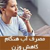 3 دلیل مهم برای مصرف آب هنگام کاهش وزن (قسمت اول)