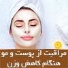 7 مراقبت از پوست و مو هنگام کاهش وزن (قسمت اول)