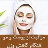 7 مراقبت از پوست و مو هنگام کاهش وزن (قسمت سوم)