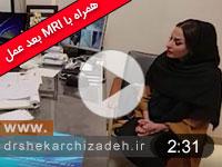 ویدئوی شماره 20 - درمان دیسک کمر با لیزر پلاسما، ام آر ای 8 ماه بعد