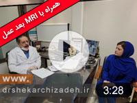 ویدئوی شماره 28- دیسک اکسترود L1L2 درمان با لیزر پلاسما، ام آر آی 15 ماه بعد از عمل