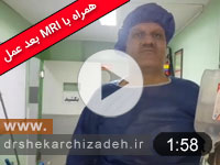 ویدئوی شماره 48- دیسک بیرون زده L3L4 درمان با لیزر پلاسما، ام آر آی 7 ماه بعد از عمل