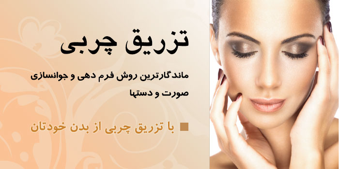 تزریق چربی صورت و دست ها