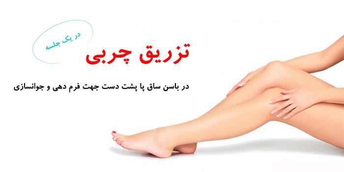 تزریق چربی و باسن و ساق پا