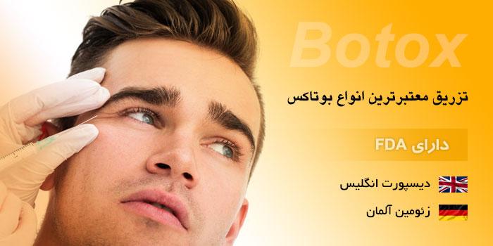 تزریق معتبر ترین انواع بوتاکس