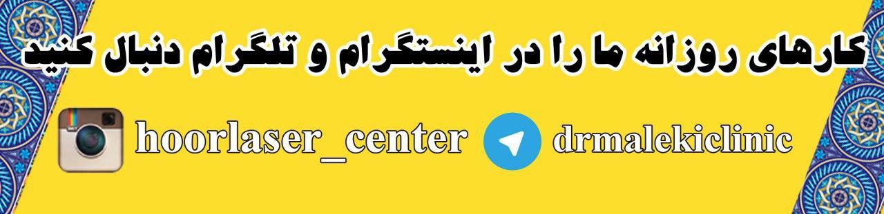 فالو اینستاگرام و تلگرام