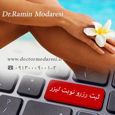 دکتر رامین مدرسی